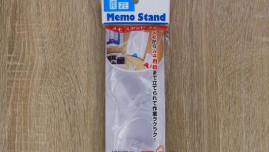 机にちらばるメモを一網打尽! 小さくて使いやすいダイソーの「Memo Stand」