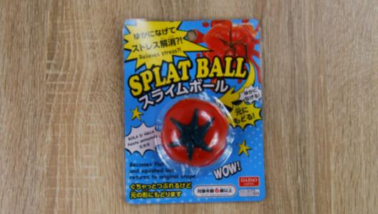 トマトを叩き潰してストレス解消! 衝撃触感がクセになるダイソーの「スライムボール」