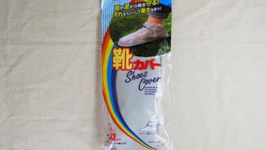 レジャーや音楽フェスにおススメ! 雨や泥から靴を守るダイソーの「靴カバー」