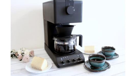 「ここまで違うか・・・」とライター絶句! ツインバードのコーヒーメーカーは「諦めていたプロの味」だった