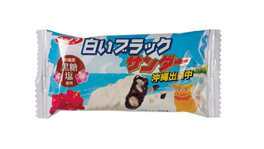 海外の人がお好きな「ブラックサンダー」はどれ?  義理チョコ界の雄、4つの味を試食