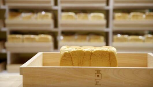 一大トレンド「高級食パン」、東京で食すならこの4店