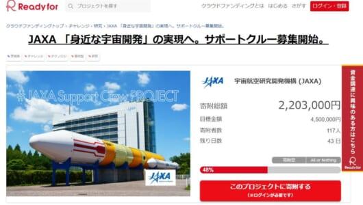 「宇宙開発」が身近になる! 「JAXA」が初のクラウドファンディングに挑戦