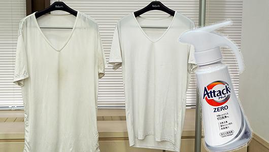 もうすぐ発売! 注目の次世代洗剤 花王「アタックZERO」の驚異の汚れ落ちを体感せよ