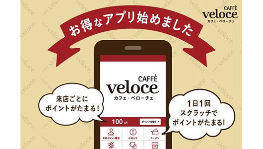 毎日お得なポイントがもらえる! 「カフェ・ベローチェ」が初の公式アプリをリリース