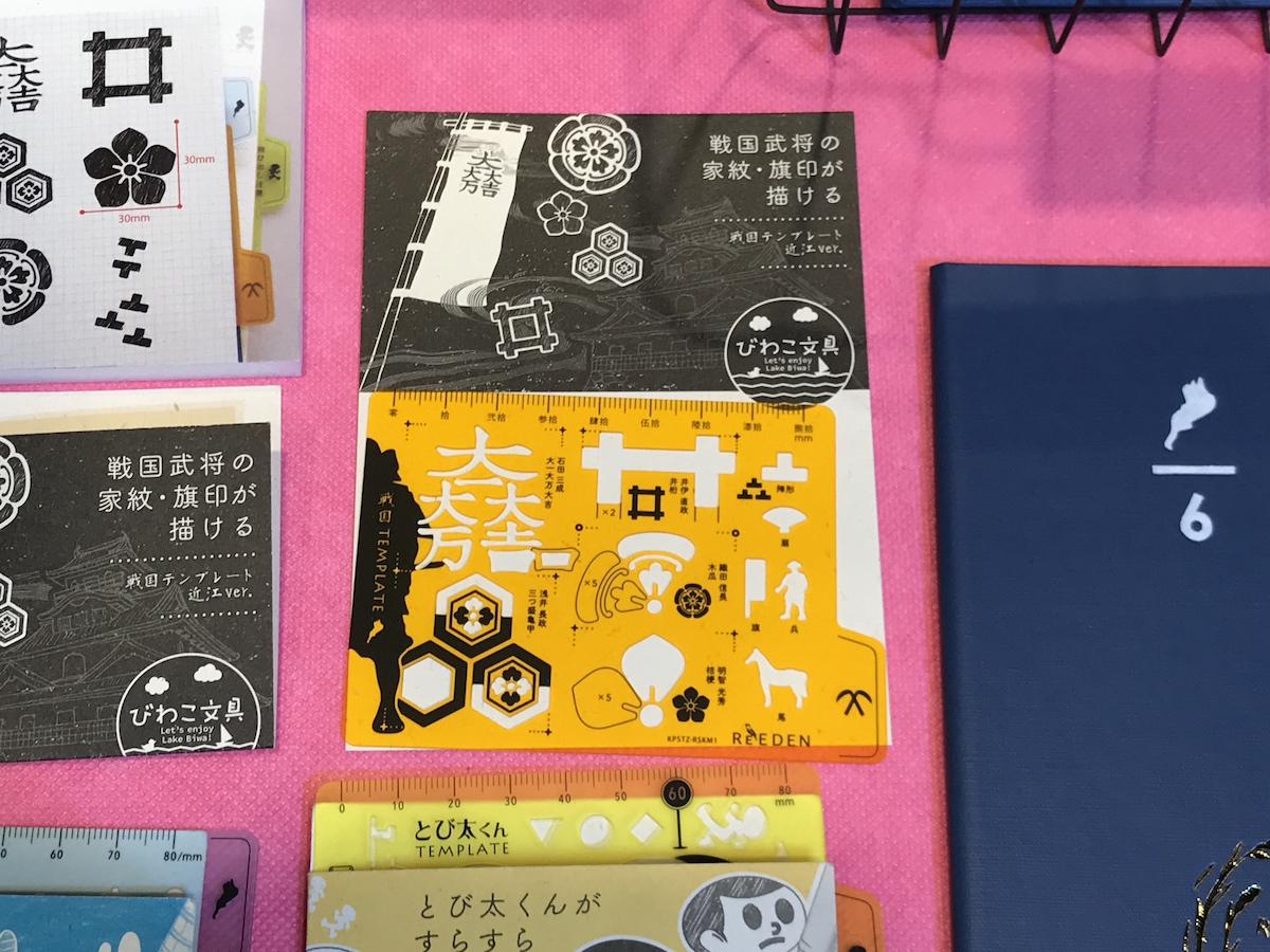 ↑「戦国テンプレート」432円(税込)