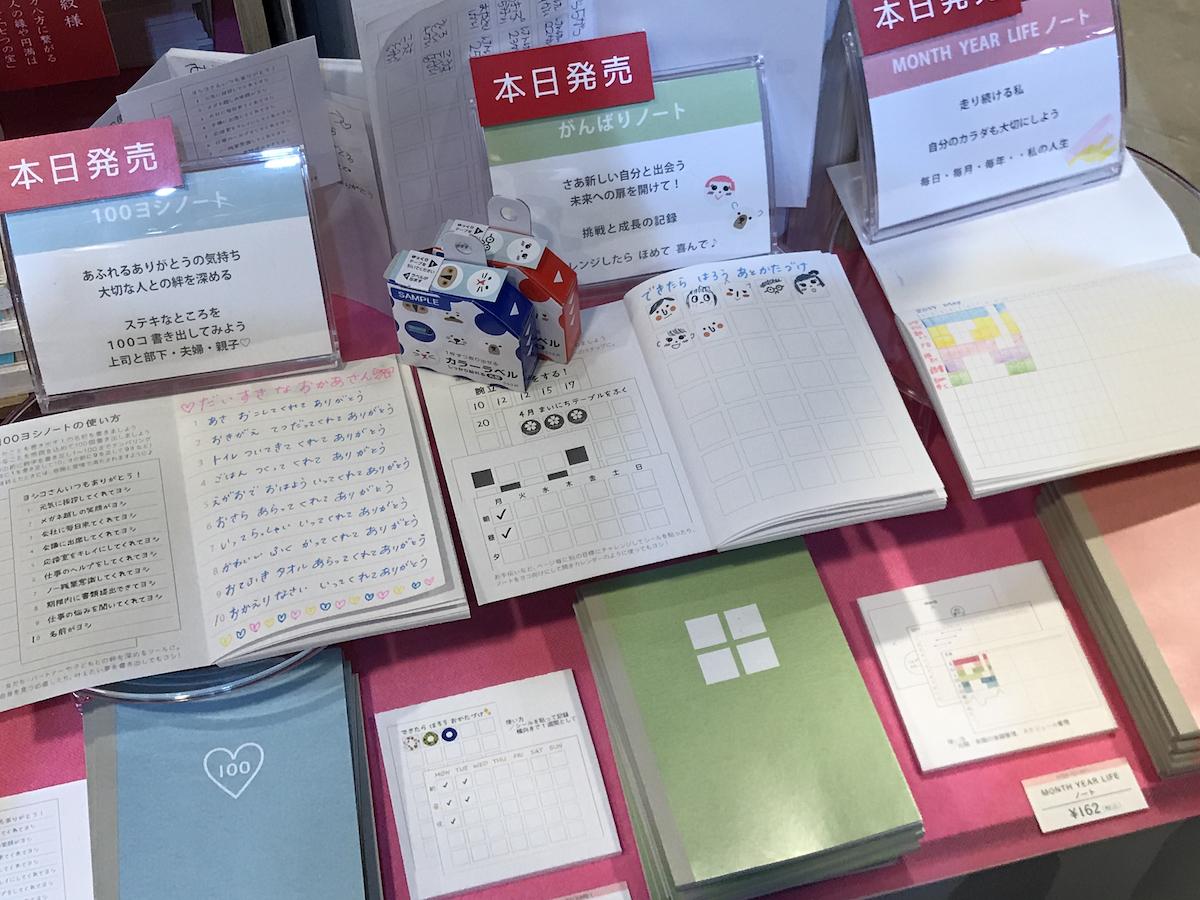 ↑左から「100ヨシノート」「がんばりノート」「MONTH YEAR LIFEノート」各162円(税込)