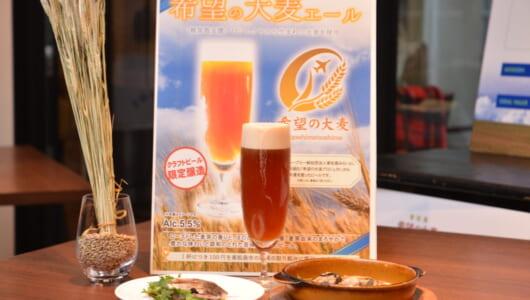 特別なクラフトビールで復興支援!宮城・東松島産「希望の大麦エール」を飲んでエールを送ろう