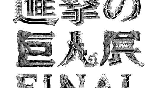 「進撃の巨人」5年ぶりの原画展『進撃の巨人展FINAL』チケット情報の詳細が発表!