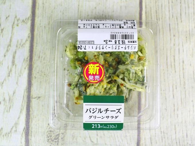 た こと ブロッコリー バジル サラダ