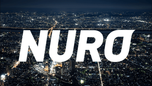 インターネットの契約はまず初めにNURO 光が導入できるか検討しよう。サービス内容がすごい!
