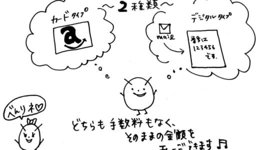 超ラフなマンガ投稿企画「ワンコミックトライ!」にトライ!/第8回「Amazonギフト券3000円で何が買える?」