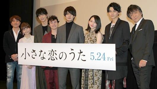 新田真剣佑の弟、眞栄田郷敦が佐野勇斗主演「小さな恋のうた」で俳優デビュー