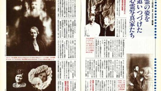 【ムー昭和オカルト回顧録】コティングリー妖精写真と70年代の心霊写真ブーム