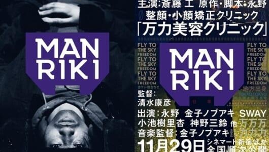 齊藤工×永野×金子ノブアキ×清水康彦『MANRIKI』11・29公開決定&ビジュアル解禁