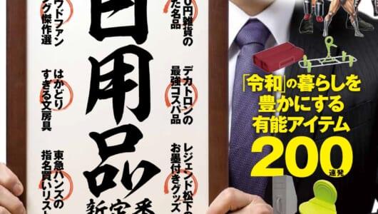 「令和」の暮らしを豊かにする「日用品・新定番」200連発【GetNavi6月号発売】