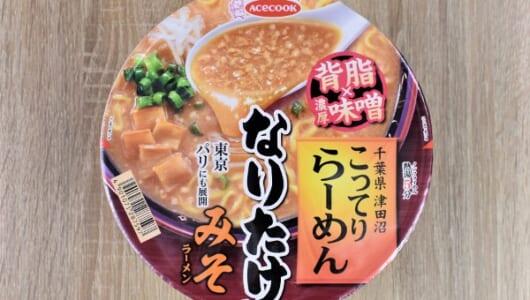 【カップ麺大全】名店のみそラーメンが自宅で味わえる! エースコック「なりたけ監修 みそラーメン」