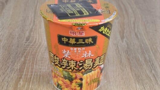 【カップ麺大全】酸辣湯好きがやみつきに! 爽やかな酸味と辛味を堪能できる「明星 中華三昧タテ型ビッグ 赤坂榮林 酸辣湯麺」