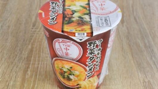 ラー油好きにはたまらない! エースコック「タテロング THE中華 ラー油を利かせた野菜タンメン」