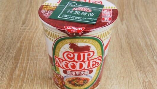 パクチーの香りがスープとマッチ! 日清食品「カップヌードル 蘭州牛肉麺」