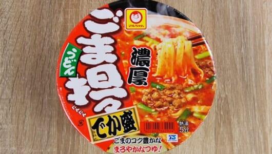 花椒と練りごまを使った濃厚スープ! マルちゃん「濃厚ごま担々うどん でか盛」