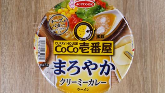 ココイチのカレーがラーメンに!? 本格的な味わいが楽しめるエースコック「CoCo壱番屋監修 まろやかクリーミーカレーラーメン」