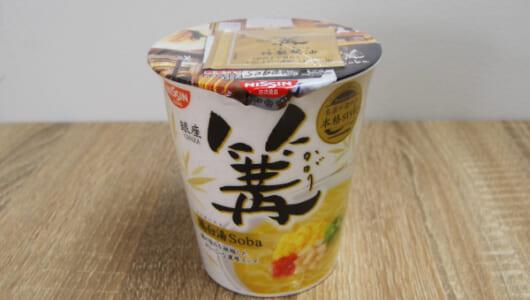 名店「篝」の鶏白湯がカップ麺で味わえる!? 日清「名店が認めた本格style 篝 鶏白湯Soba」