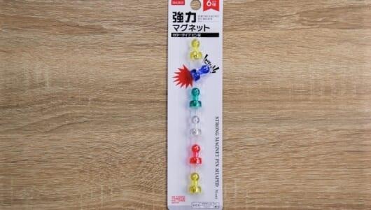 ネオジム磁石で驚異の吸着力! 小さいけれどパワフルな「強力マグネット カラータイプ ピン型」(ダイソー)