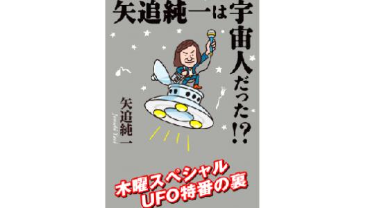UFO・超能力・木曜スペシャル――昭和の子どもたちを虜にした矢追純一の生き方とは