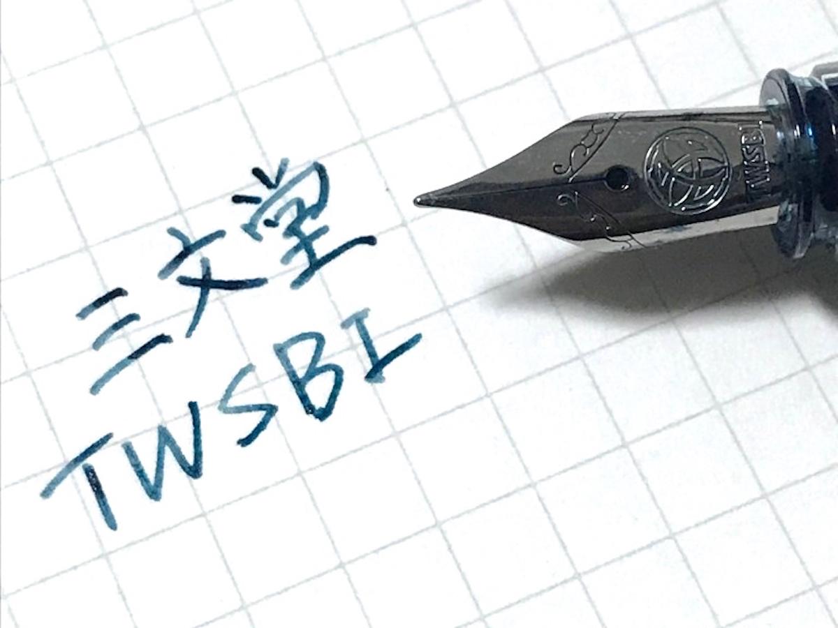 ↑インクフローがいいので、細字でも文字がくっきりし、またつぶれてにじむこともない