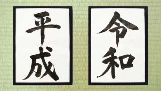 「元号」「平成/令和」は英語で何て言う? 新元号発表で気になった英単語も紹介