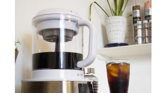 抽出時間を「8時間→20分」に短縮…どうやって? 夏に重宝まちがいなしの「電動水出しコーヒーメーカー」発売