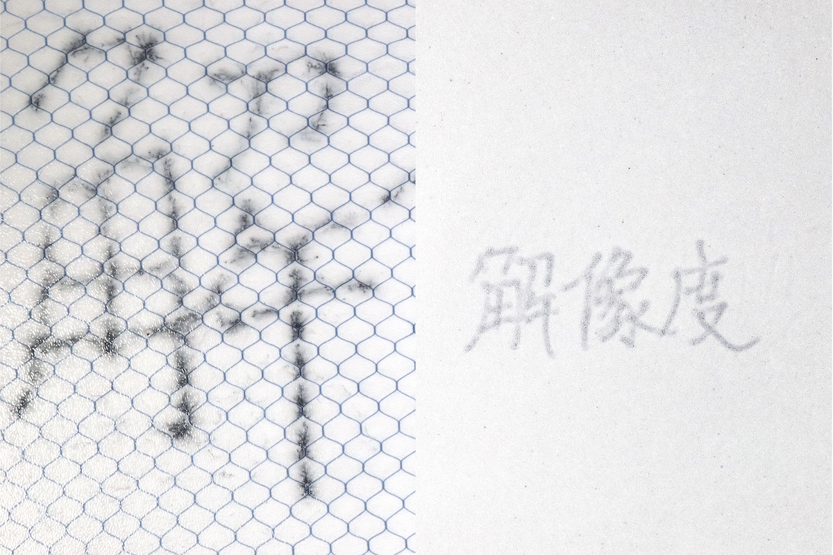 ↑おもちゃの磁性メモパッド(左)とKaite(右)を同倍率で撮影したもの。これだけ小さく書いても読み取れる文字が書けるのは驚きだ