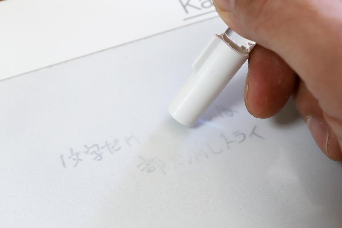 ↑ペンキャップの先端は、部分消し用のイレーザー。ただし近付けるだけで一帯がじわっと消えていくので、あまり細かい消しには使いづらい