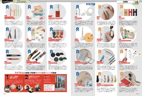 ↑雑誌「GetNavi」5月号で発表された、75のノミネート商品