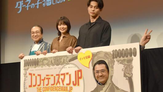 長澤まさみ、小手伸也との初対面は「この人は誰なんだろう?って(笑)」『コンフィデンスマンJP』イッキ見イベント