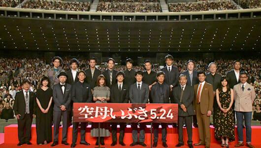 西島秀俊「ついに日本映画もここまできたかと思える作品」映画「空母いぶき」完成披露