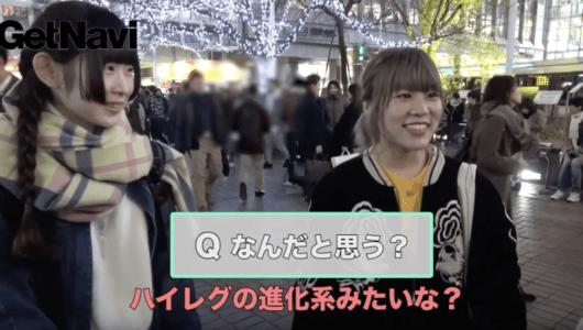 「ハイレゾ」の世間認知度は?渋谷の女の子に聞いてみた正解率は?