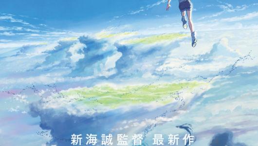 新海 誠監督最新作「天気の子」の全音楽をRADWIMPSが担当! 予告篇、ついに解禁