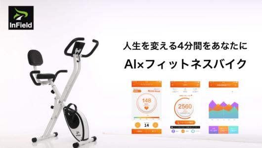 時代はAIでフィットネス! 運動効果を最大限発揮するアプリ連動フィットネスバイクが登場