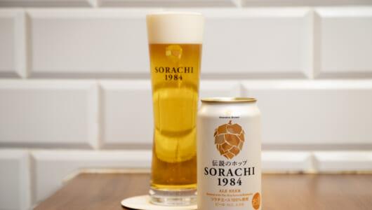 世界に誇る伝説のホップ「ソラチエース」を使ったビールが270円で発売