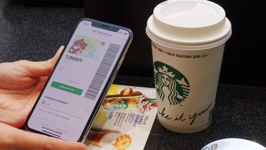 「いつでも好みのコーヒー一杯」という理想、スタバ×LINEのキャッシュレスサービスが叶えるかも
