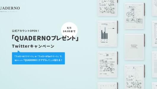 話題沸騰の電子ペーパー「クアデルノ」が 当たるキャンペーン、これは絶対に応募すべし