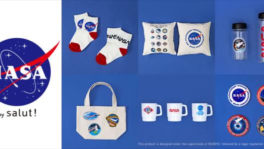 NASAグッズが35点も! 「NASA by salut!」の限定アイテムが発売中