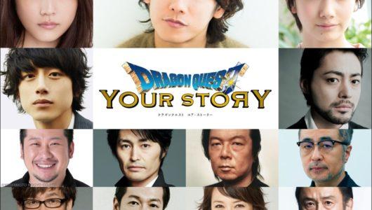『ドラゴンクエスト ユア・ストーリー』、ボイスキャスト陣が超豪華