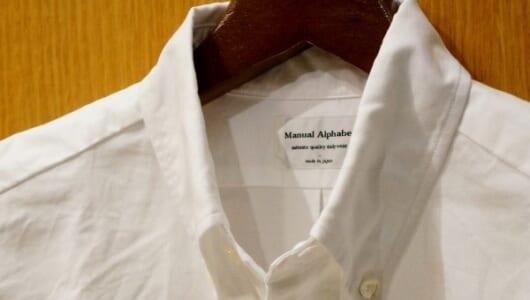 「1万円台のオックスフォードシャツ」ショップ店員のおすすめは?