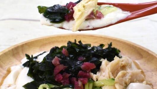 カリカリ梅がアクセント!未知のなめらかさで話題沸騰中のファミマの新商品「梅と蒸し鶏のとろーり豆腐」