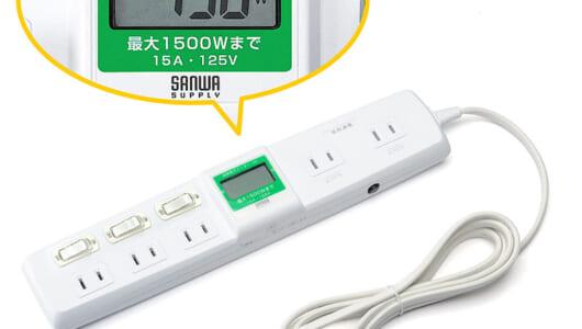 こういうの欲しかったで大ヒットした「電源タップ」が再発売。使用電力がわかるって素晴らしい