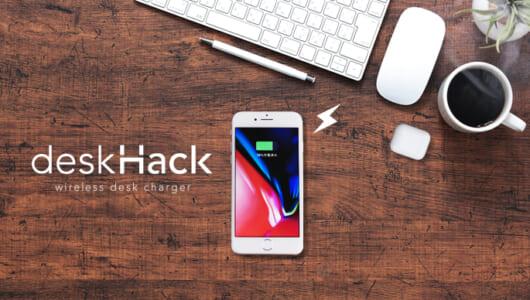 ただの机がワイヤレス充電器に変身! アイデアひとつで生活が豊かになる好例「deskHack」