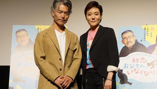 鈴木杏「家族の問題よりもチビ!」『初恋~お父さん、チビがいなくなりました』トークイベント